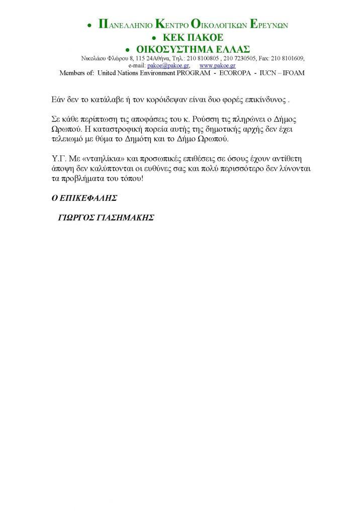 ΔΕΛΤΙΟ ΤΥΠΟΥ 186 _Page_6