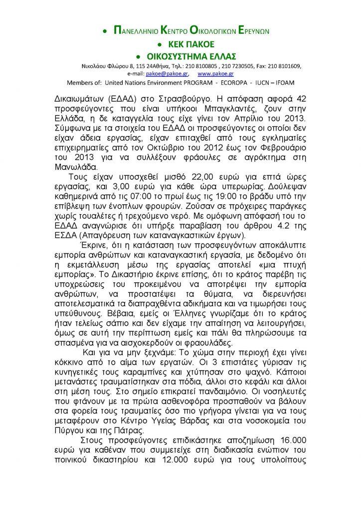 ΜΑΝΩΛΑΔΑ_Page_2