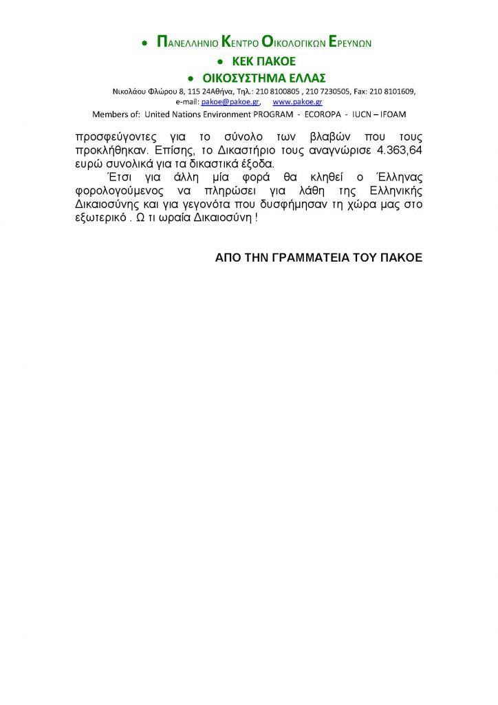 ΜΑΝΩΛΑΔΑ_Page_3