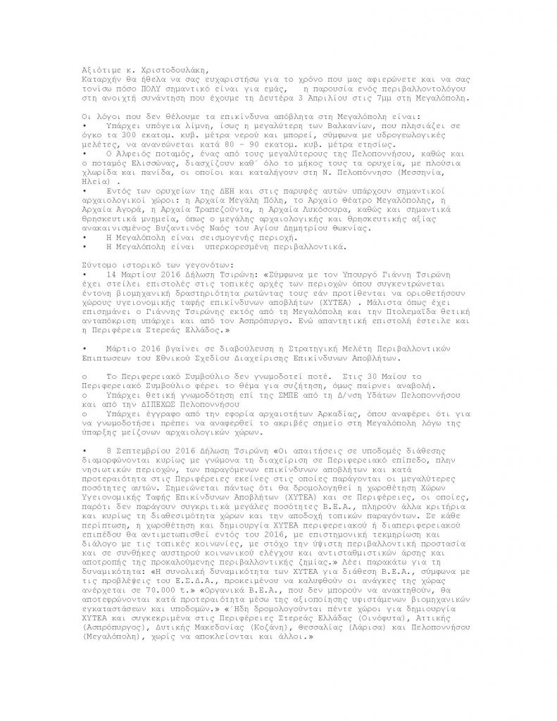 μεγαλοπολη 1_Page_1