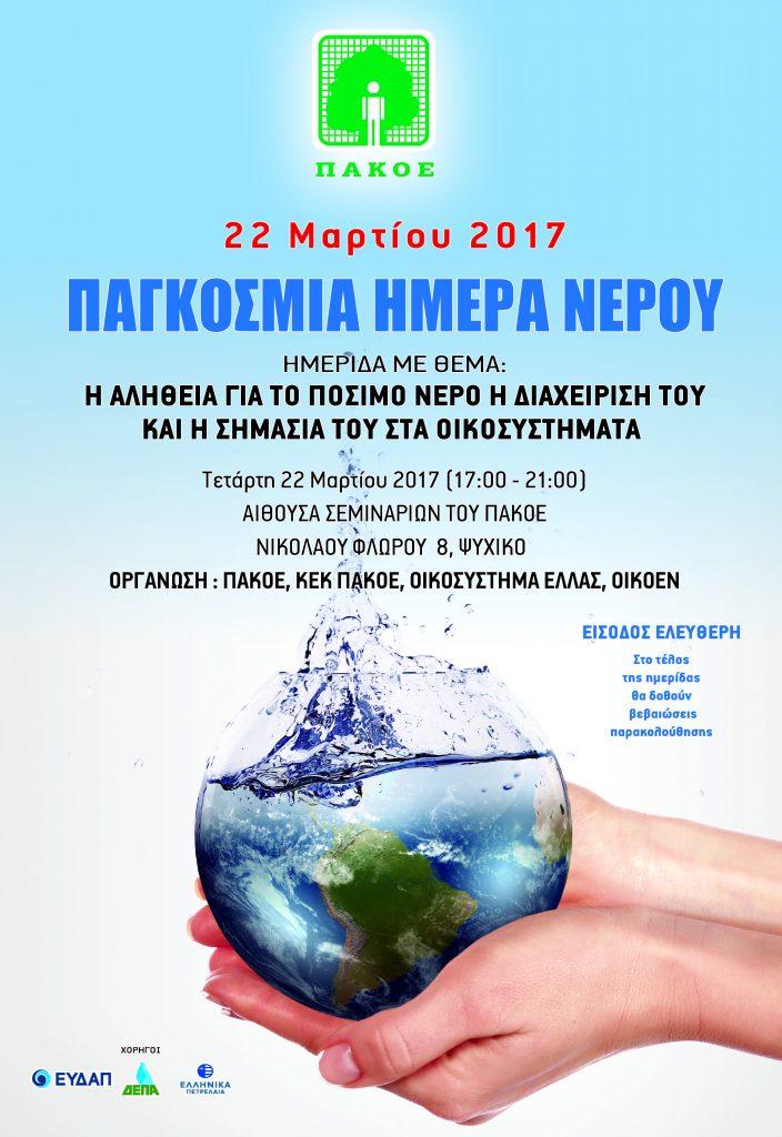 Poster_ΠΑΓΚΟΣΜΙΑ ΗΜΕΡΑ ΝΕΡΟΥ_2017 (1)