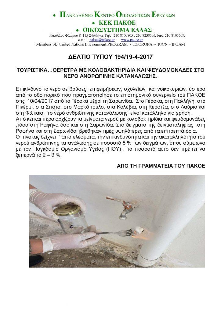 ΔΕΛΤΙΟ ΤΥΠΟΥ _Page_1