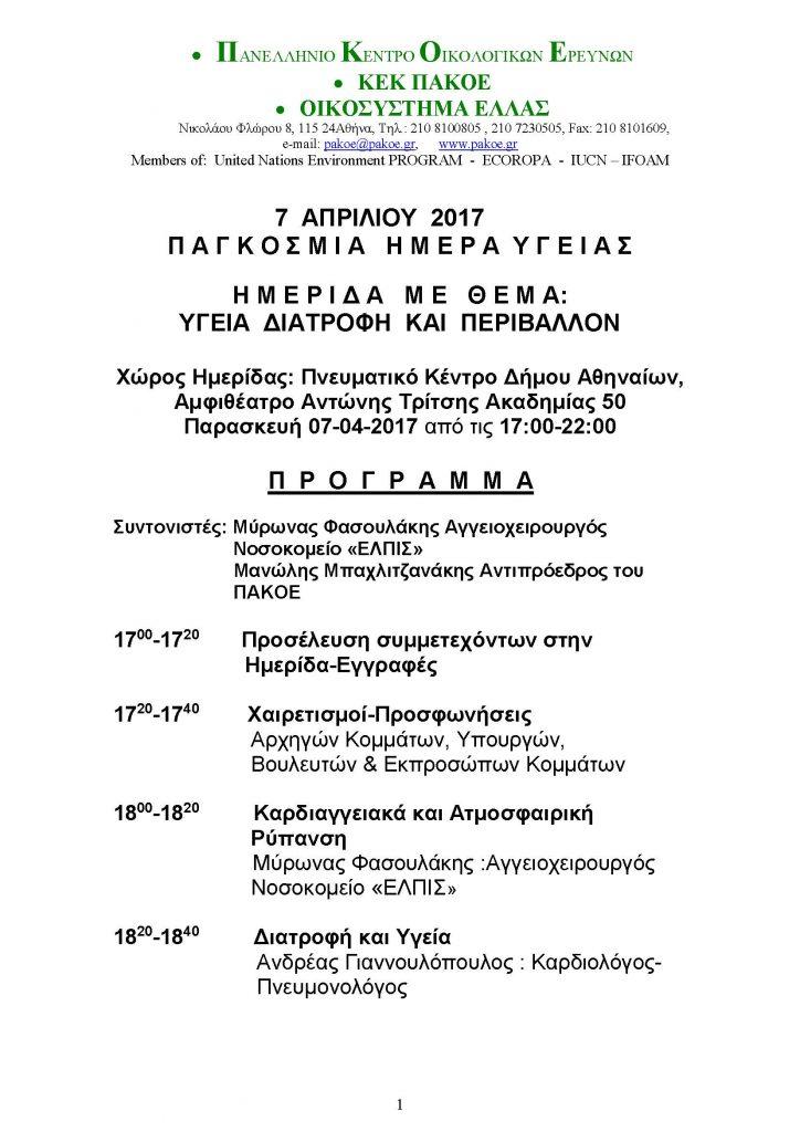 ΠΡΟΓΡΑΜΜΑ ΥΓΕΙΑΣ _Page_1