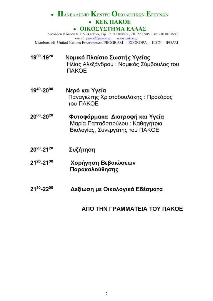 ΠΡΟΓΡΑΜΜΑ ΥΓΕΙΑΣ _Page_2