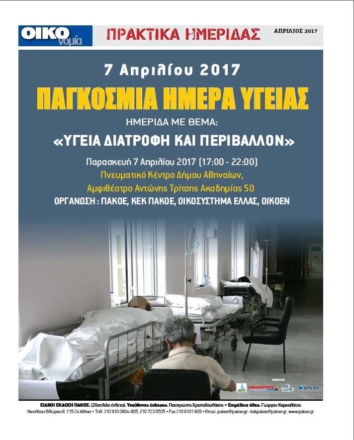 ΥΓΕΙΆ - ΑΠΡΙΛΙΟΣ 2017