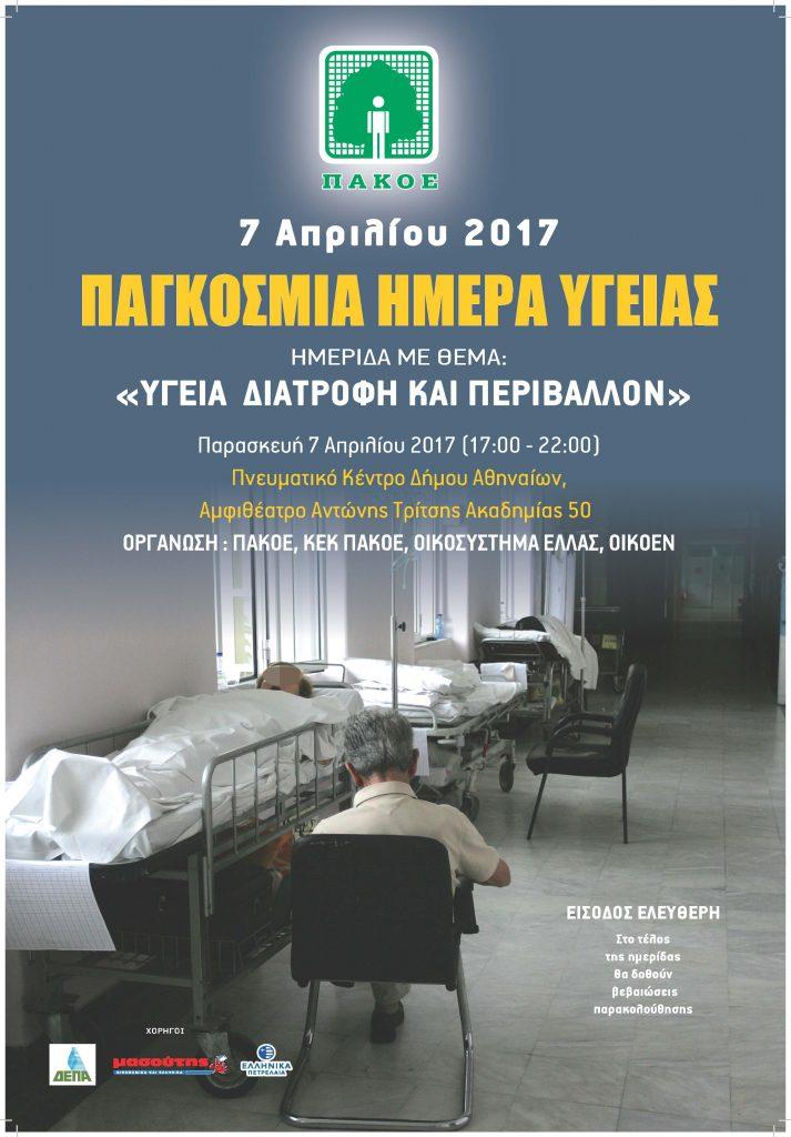 Poster_ΠΑΓΚΟΣΜΙΑ ΗΜΕΡΑ ΥΓΕΙΑΣ_2017 (1)