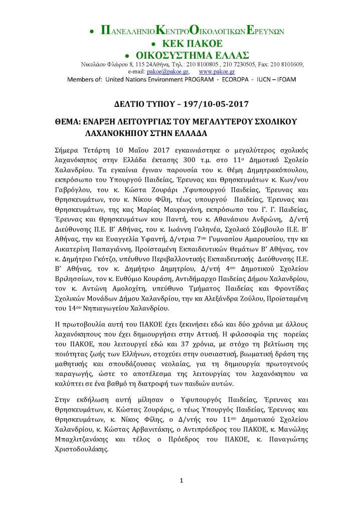 ΔΕΛΤΙΟ ΤΥΠΟΥ ΛΑΧΑΝΟΚΗΠΟΣ (1)_Page_1