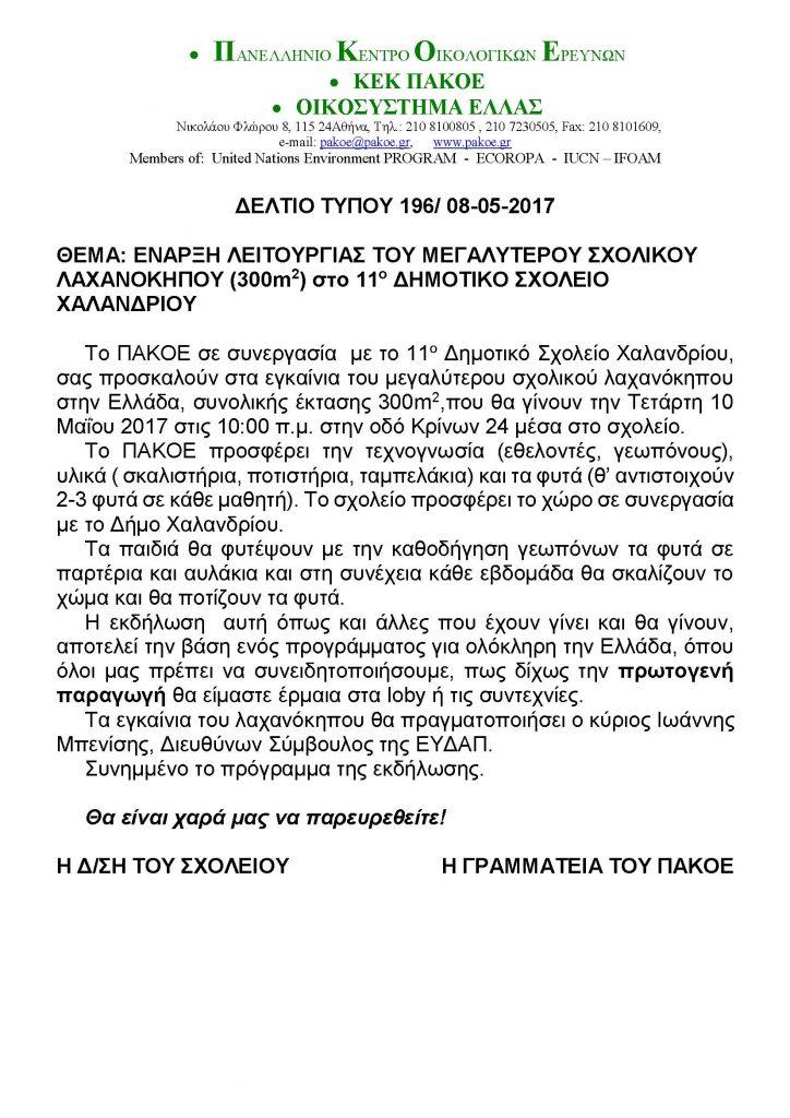 ΔΕΛΤΙΟ ΤΥΠΟΥ ΛΑΧΑΝΟΚΗΠΟΣ