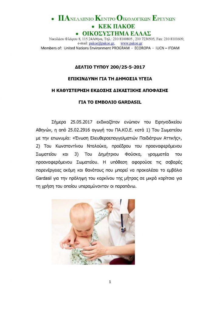 ΔΕΛΤΙΟ ΤΥΠΟΥ ΠΑΙΔΙΑΤΡΟΙ_Page_1
