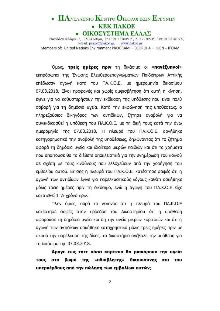 ΔΕΛΤΙΟ ΤΥΠΟΥ ΠΑΙΔΙΑΤΡΟΙ_Page_2