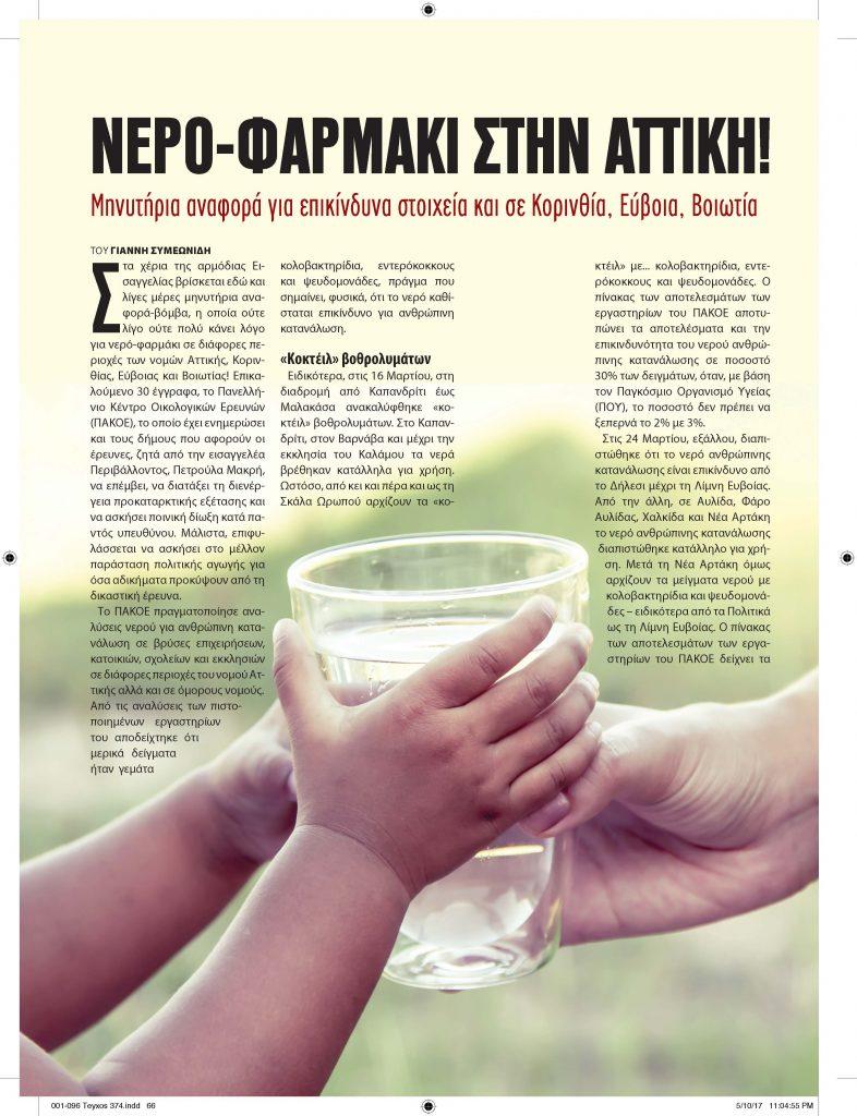 ΕΠΙΚΑΙΡΑ_Page_1