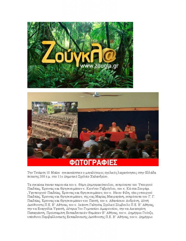 ΖΟΥΓΚΛΑ_Page_1