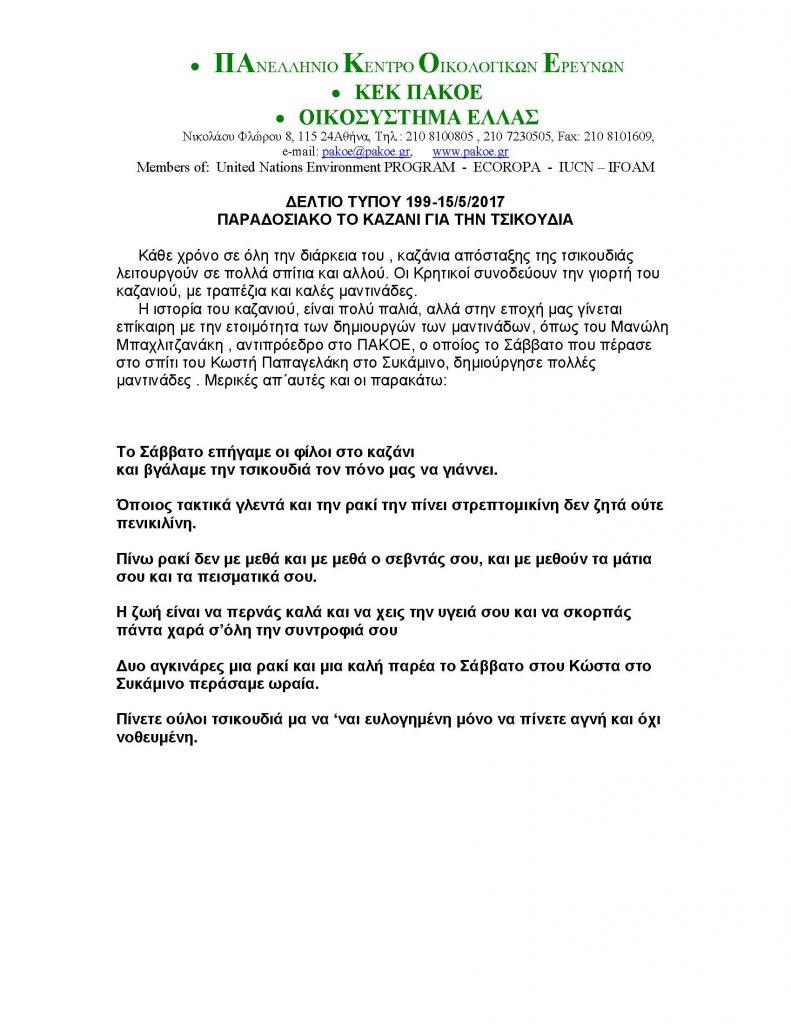 ΚΑΖΑΝΙΑ_Page_1