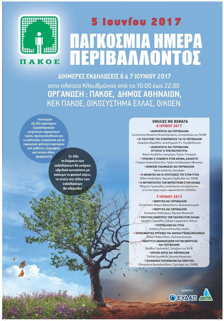Poster_ΗΜΕΡΑ_ΠΕΡΙΒΑΛΛΟΝ_2017 (3)