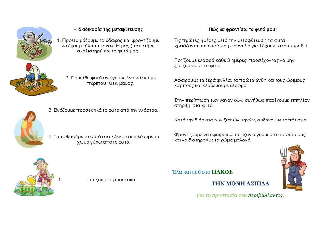 fulladio_laxanokhpos 2 (1) (2)_Page_4