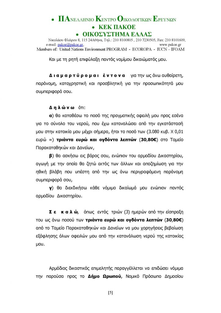 ΔΕΛΤΙΟ ΤΥΠΟΥ ΧΡΙΣΤΟΔΟΥΛΑΚΗΣ - ΔΗΜΑΡΧΟΣ ΩΡΩΠΟΥ 09-06-2017_Page_5