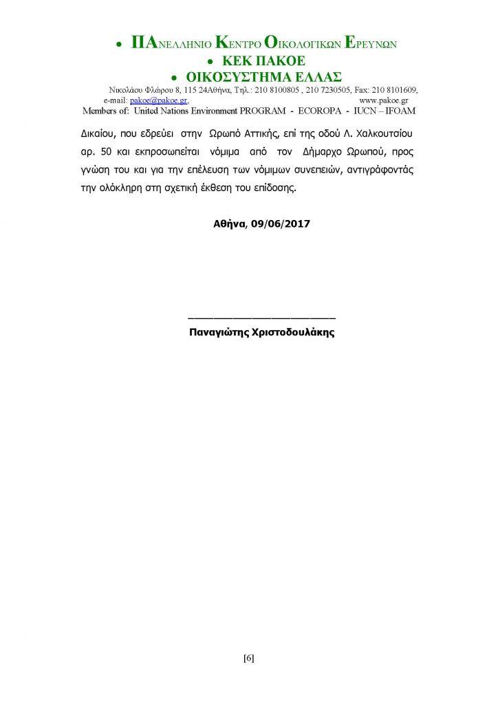 ΔΕΛΤΙΟ ΤΥΠΟΥ ΧΡΙΣΤΟΔΟΥΛΑΚΗΣ - ΔΗΜΑΡΧΟΣ ΩΡΩΠΟΥ 09-06-2017_Page_6