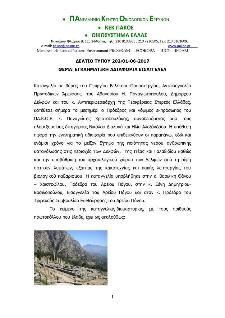 ΔΕΛΤΙΟ ΤΥΠΟΥ (19)_Page_01
