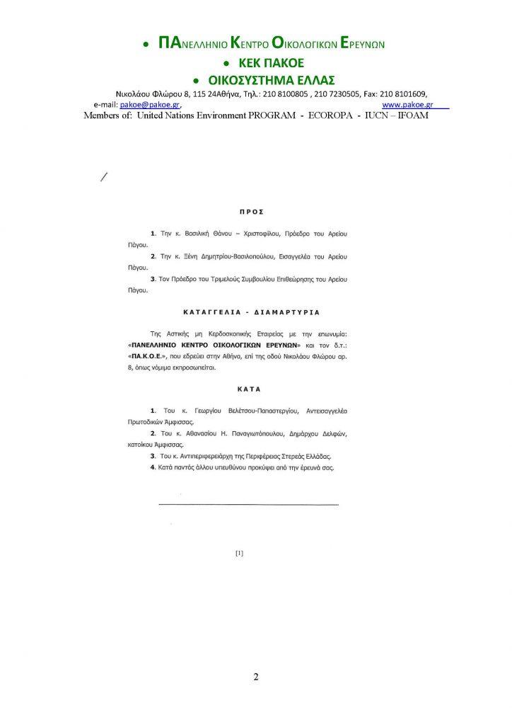 ΔΕΛΤΙΟ ΤΥΠΟΥ (19)_Page_02