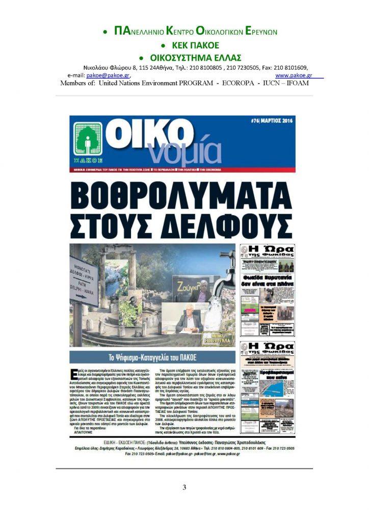 ΔΕΛΤΙΟ ΤΥΠΟΥ (19)_Page_03