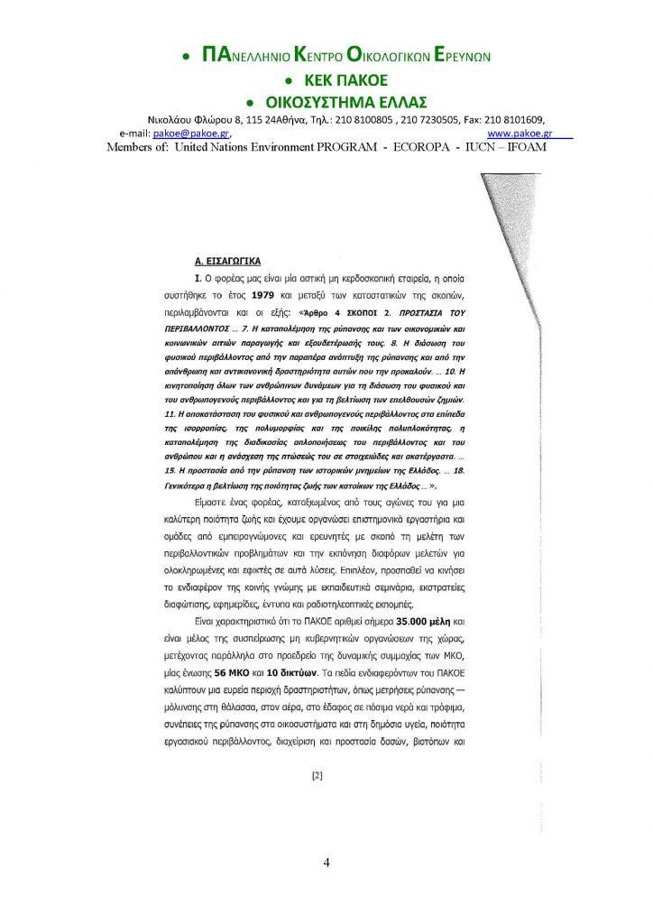 ΔΕΛΤΙΟ ΤΥΠΟΥ (19)_Page_04