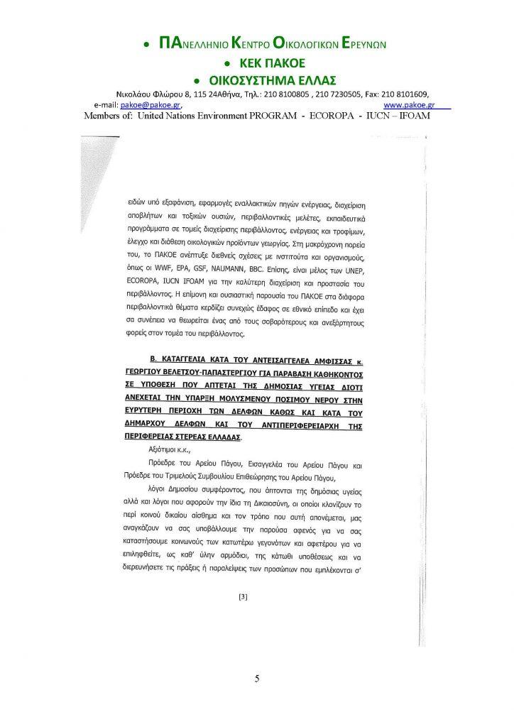 ΔΕΛΤΙΟ ΤΥΠΟΥ (19)_Page_05