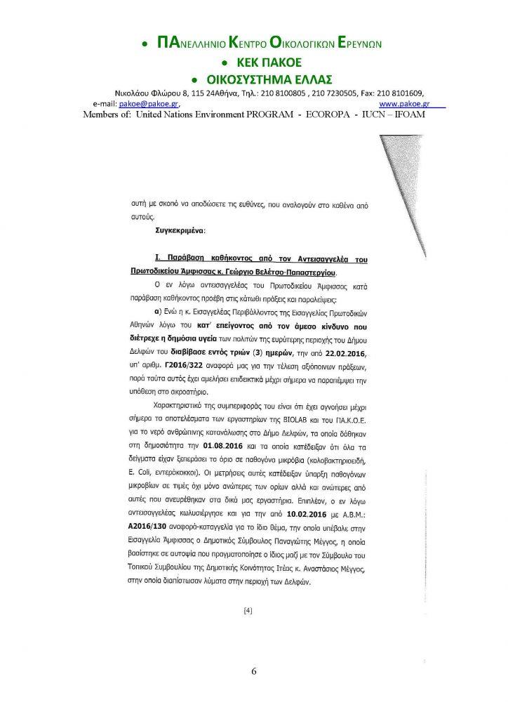 ΔΕΛΤΙΟ ΤΥΠΟΥ (19)_Page_06