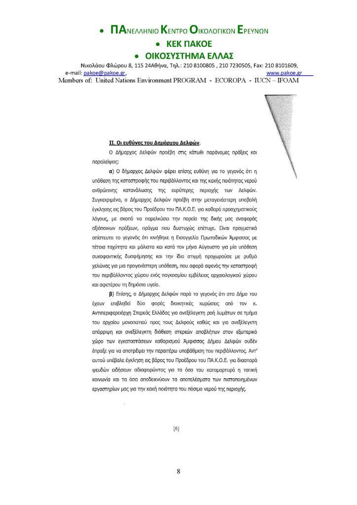 ΔΕΛΤΙΟ ΤΥΠΟΥ (19)_Page_08