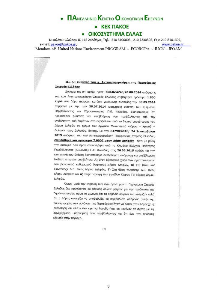 ΔΕΛΤΙΟ ΤΥΠΟΥ (19)_Page_09
