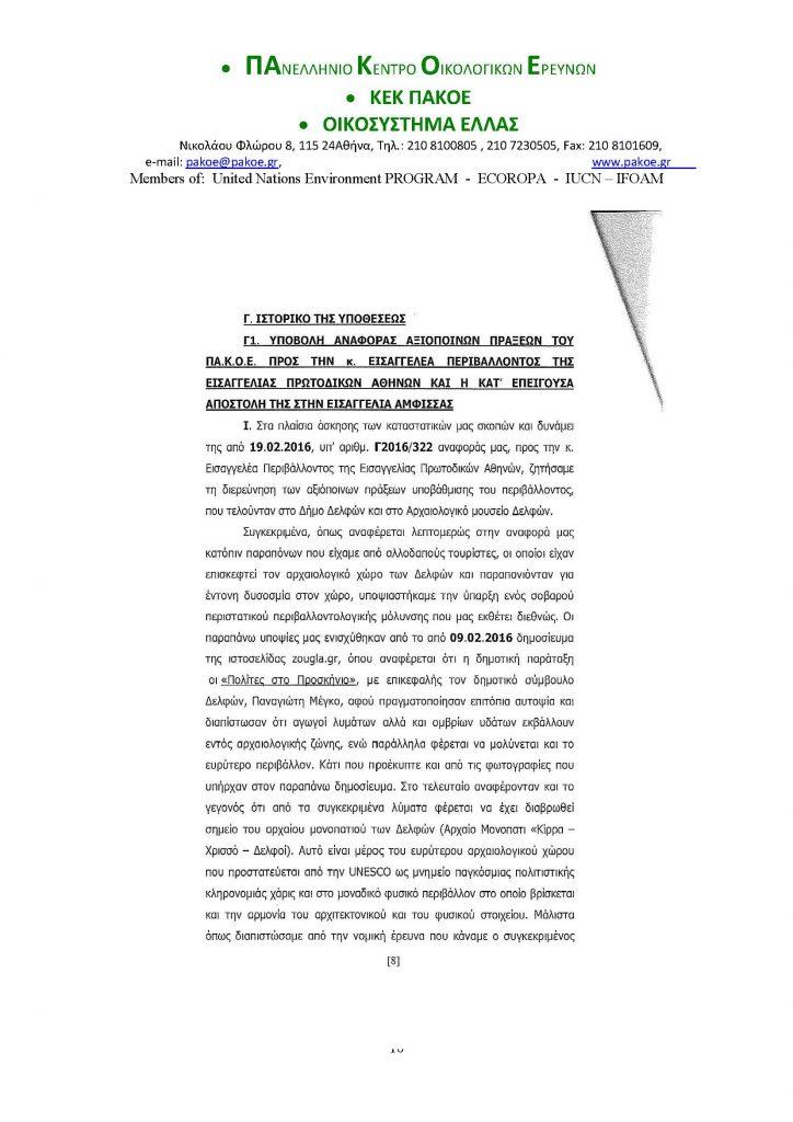 ΔΕΛΤΙΟ ΤΥΠΟΥ (19)_Page_10