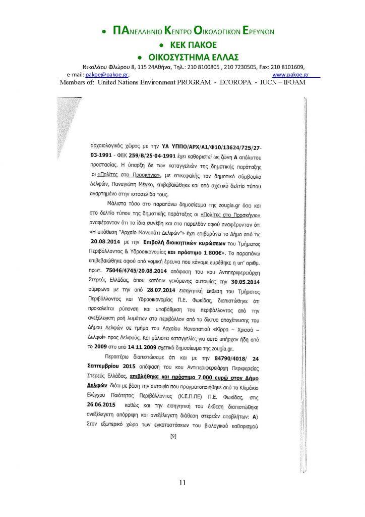 ΔΕΛΤΙΟ ΤΥΠΟΥ (19)_Page_11