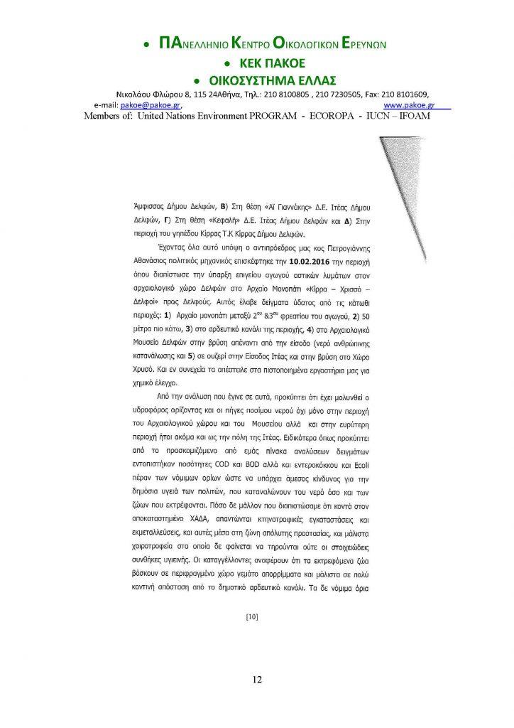 ΔΕΛΤΙΟ ΤΥΠΟΥ (19)_Page_12