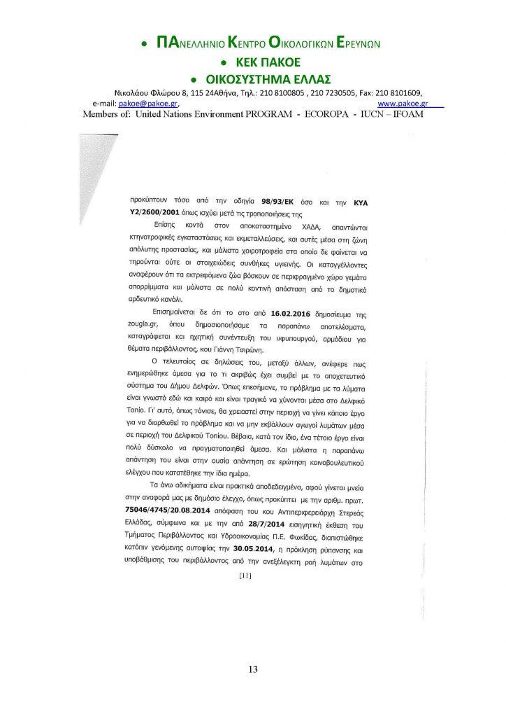 ΔΕΛΤΙΟ ΤΥΠΟΥ (19)_Page_13