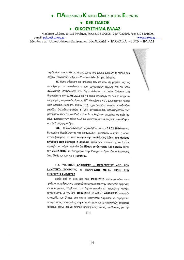 ΔΕΛΤΙΟ ΤΥΠΟΥ (19)_Page_14