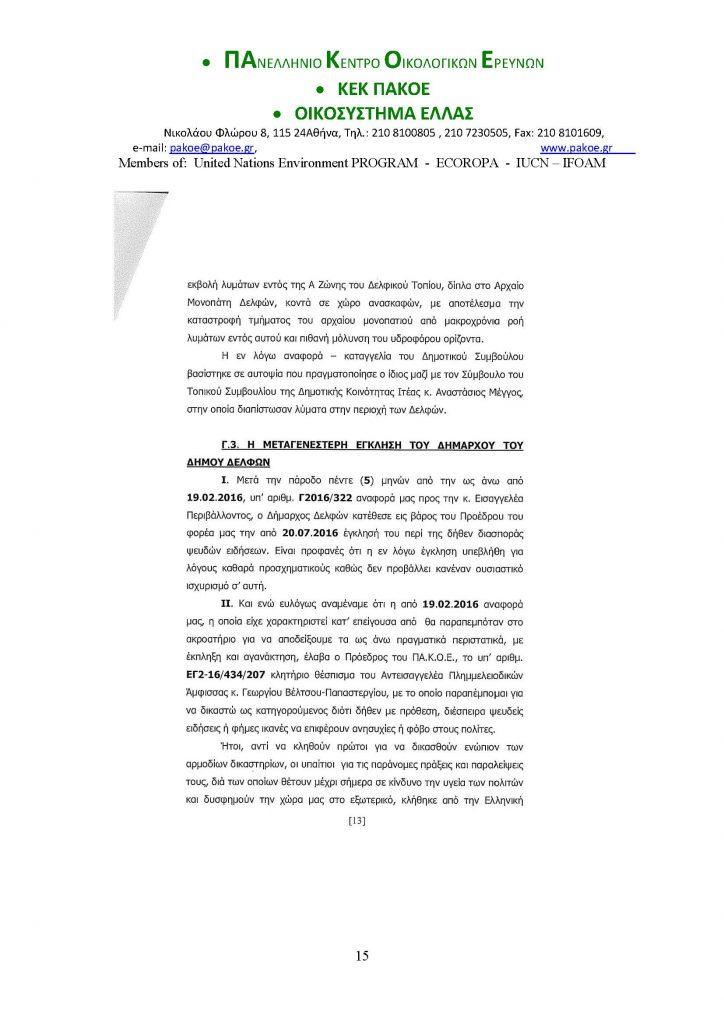 ΔΕΛΤΙΟ ΤΥΠΟΥ (19)_Page_15