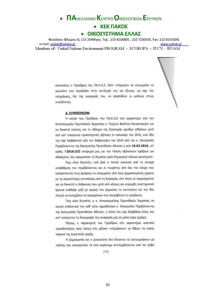 ΔΕΛΤΙΟ ΤΥΠΟΥ (19)_Page_16