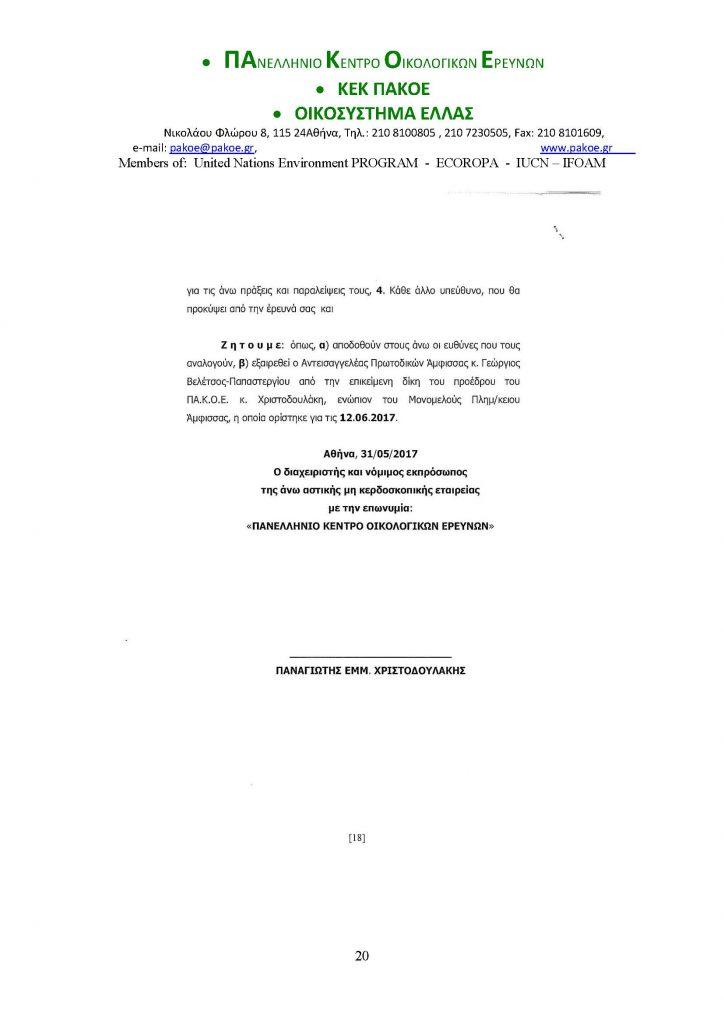 ΔΕΛΤΙΟ ΤΥΠΟΥ (19)_Page_20