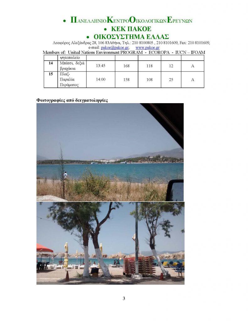 ΔΕΛΤΙΟ ΤΥΠΟΥ 212 _Page_3