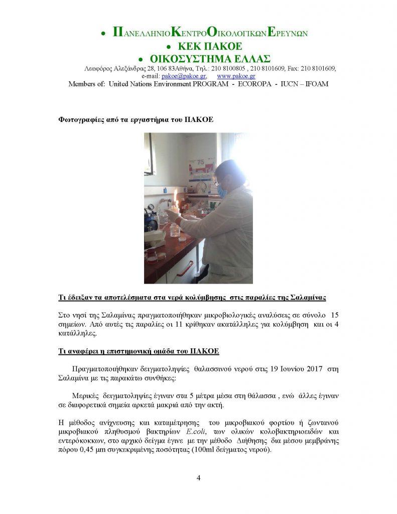 ΔΕΛΤΙΟ ΤΥΠΟΥ 212 _Page_4