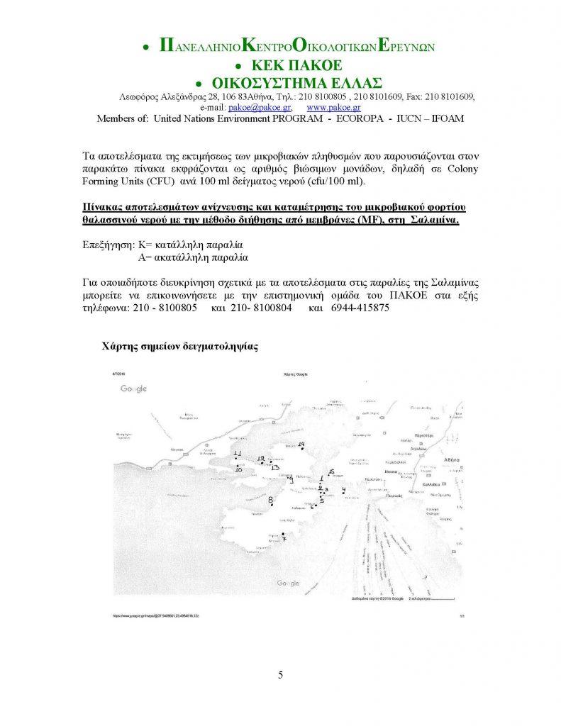 ΔΕΛΤΙΟ ΤΥΠΟΥ 212 _Page_5