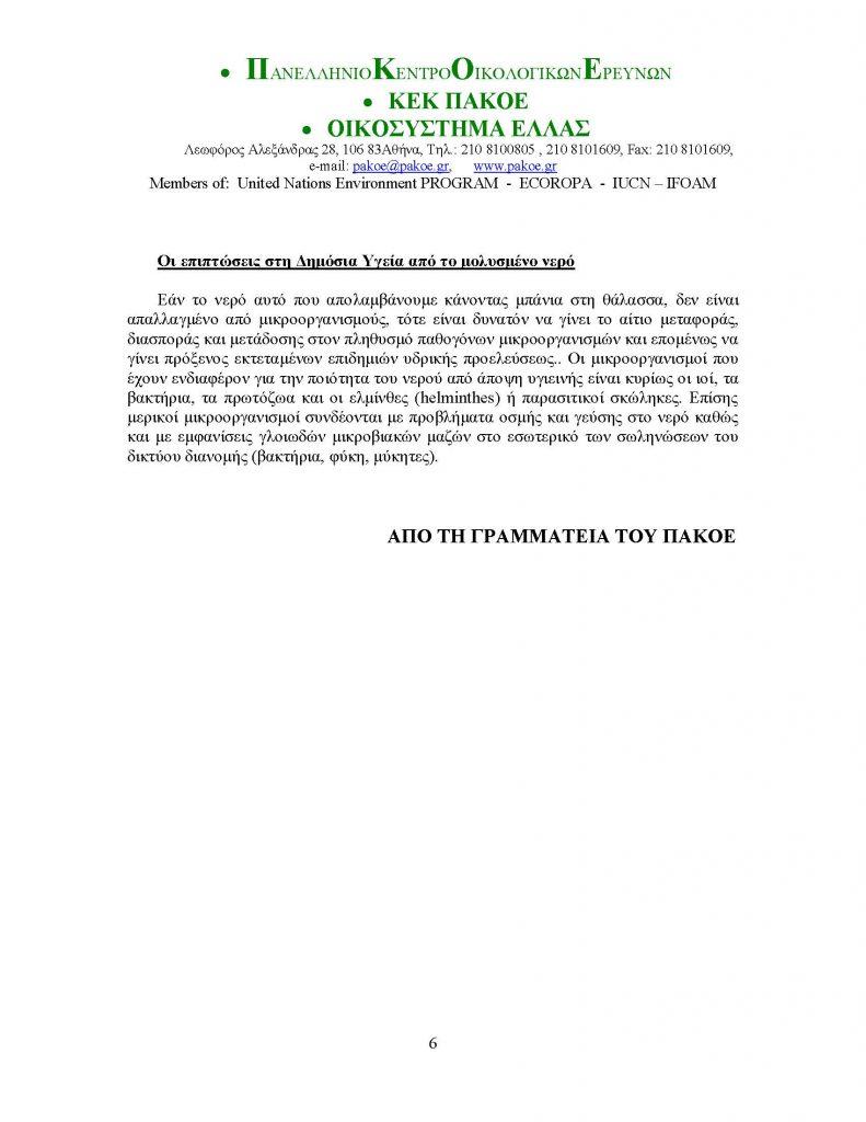 ΔΕΛΤΙΟ ΤΥΠΟΥ 212 _Page_6