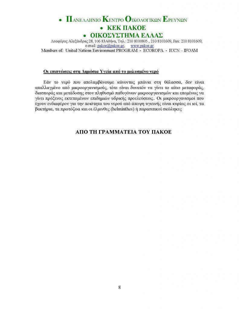 ΔΕΛΤΙΟ ΤΥΠΟΥ 213_Page_8