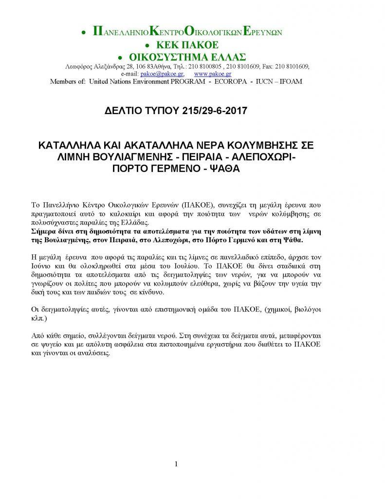 ΔΕΛΤΙΟ ΤΥΠΟΥ 215_Page_1