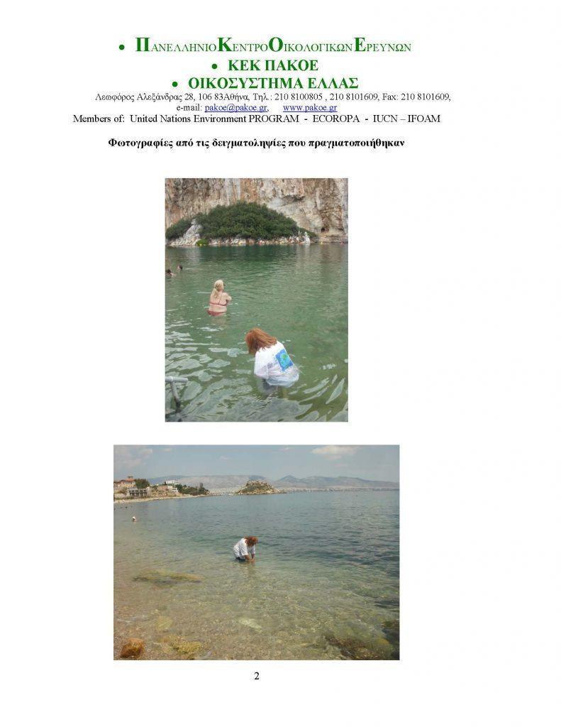 ΔΕΛΤΙΟ ΤΥΠΟΥ 215_Page_2