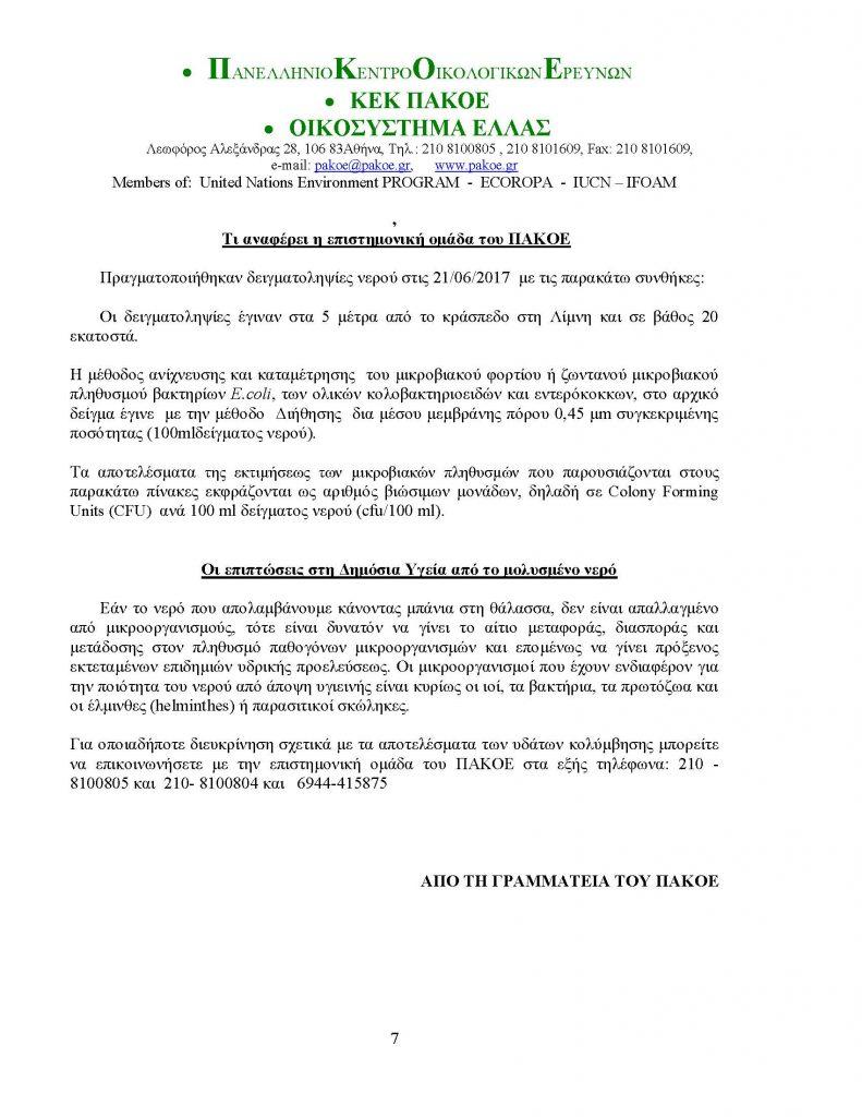 ΔΕΛΤΙΟ ΤΥΠΟΥ 215_Page_7