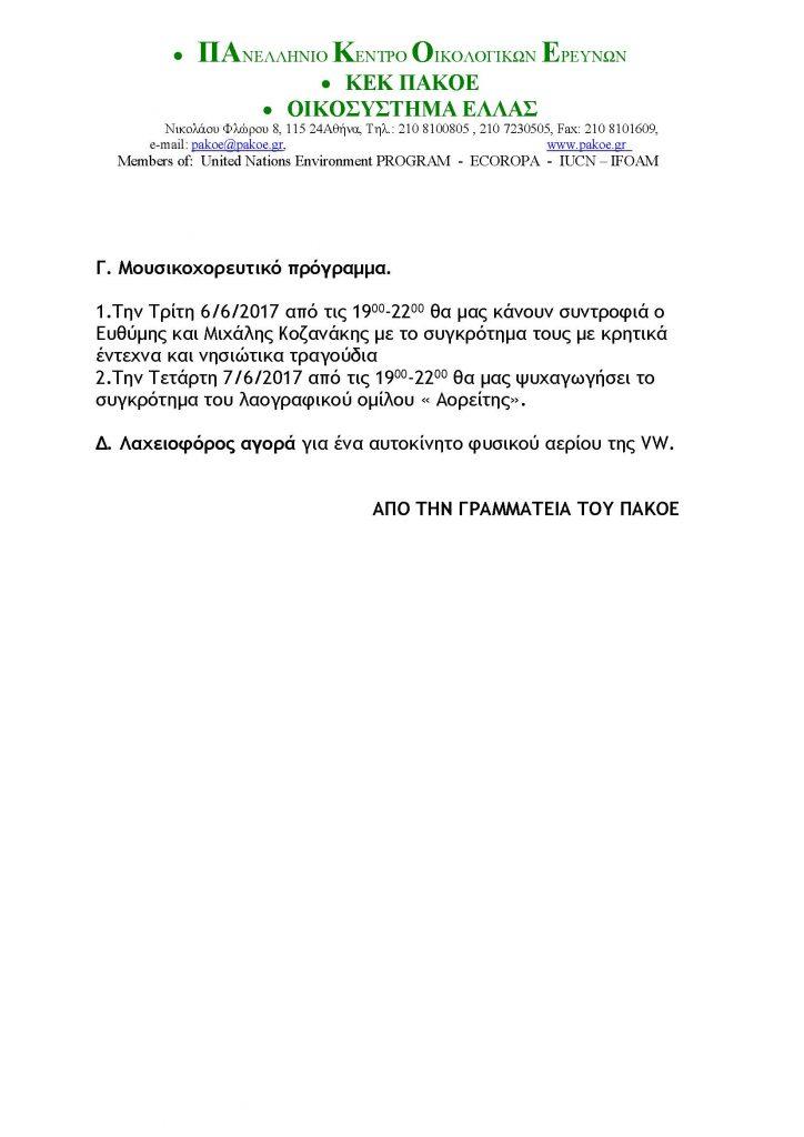 ΔΤ 204 _Page_2