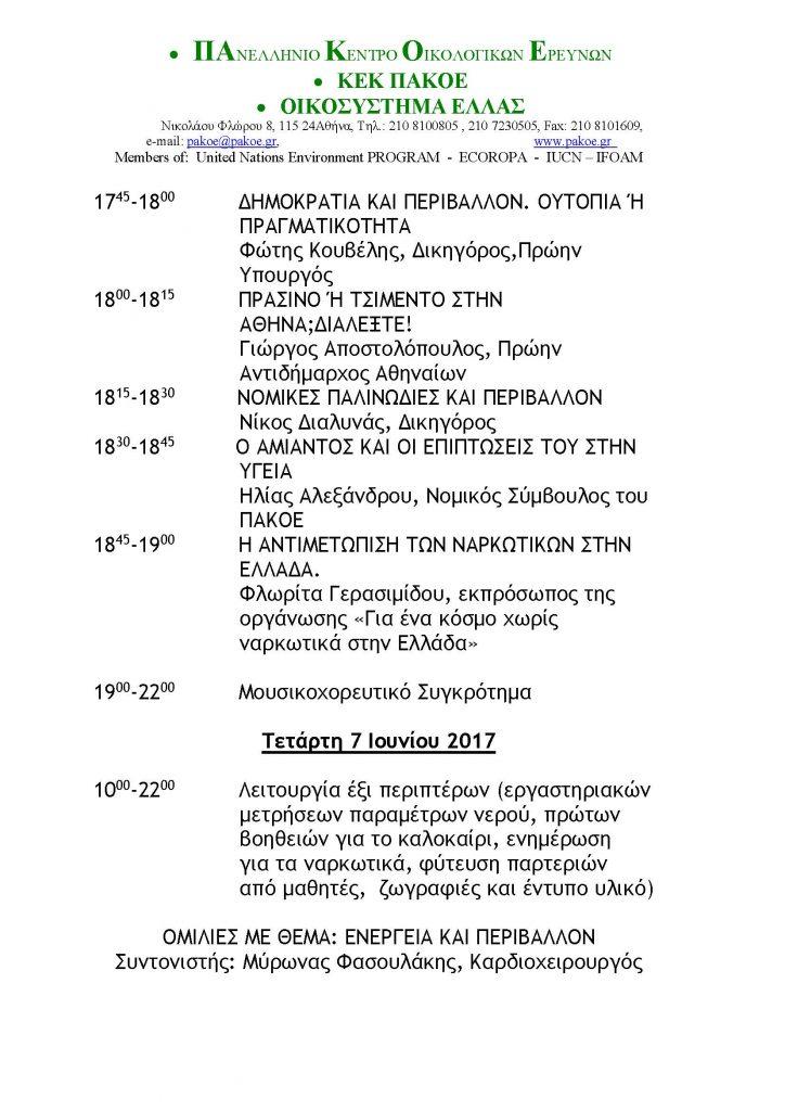 ΔΤ 204 _Page_4