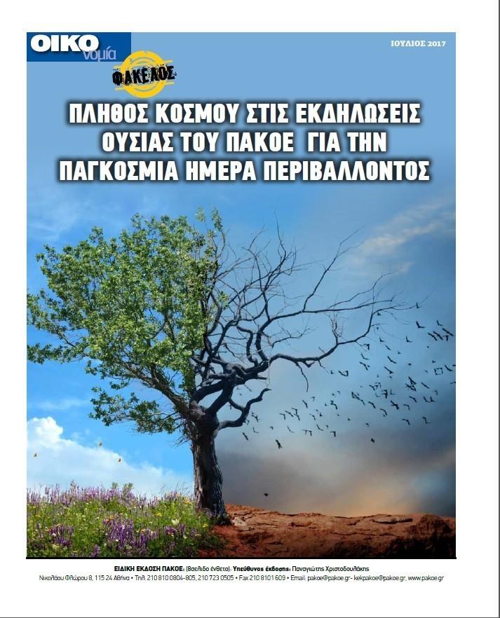 ΕΚΔΗΛΩΣΕΣΙ