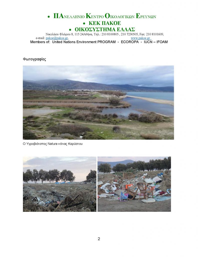 ΚΑΤΑΓΓΕΛΙΑ ΚΑΡΥΣΤΟΣ ΑΛΕΒΙΖΟΣ 18-6-17_Page_2