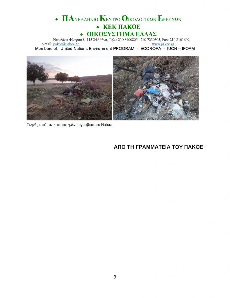 ΚΑΤΑΓΓΕΛΙΑ ΚΑΡΥΣΤΟΣ ΑΛΕΒΙΖΟΣ 18-6-17_Page_3